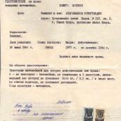 1978-04-26. Копия перевода удостоверения на право вождения автомобиля.