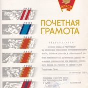 1987-10-29. Почетная грамота. Моа.
