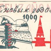1969. Открытка новогодняя №1, часть 1