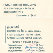 1969. Открытка новогодняя №1, часть 2
