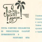 1970. Открытка новогодняя №2, часть 2