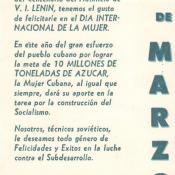 1970. Открытка с 8 марта №1, часть 2