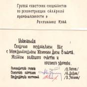 1969. Открытка с 8 марта №1, часть 2