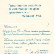 1970. Открытка с 7 ноября, часть 2