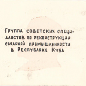 1970. Приглашение на вечер в честь 100-летия В.И. Ленина, часть 2