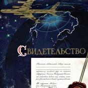 1966-09-14. Свидетельство о пересечении Полярного Круга.