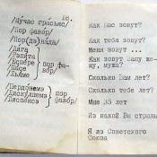 Русско-испанский разговорник, страницы 18-19