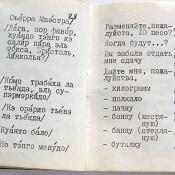 Русско-испанский разговорник, страницы 28-29