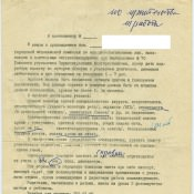 1987-09-17. Запрос выписки из истории болезни для жены специалиста.