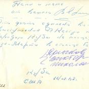 Жители Кубы во время выступления Фиделя Кастро на площади Революции 14 февраля 1962 г. Оборотная сторона с аннотационной надписью. Автор: Ярлыков В.Н. Республика Куба, г. Гавана. 1962 гг.
