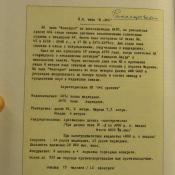 2017. Альманах  «Не забывай нас, Родина!», стр. 16