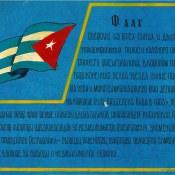 Текст 3. Флаг