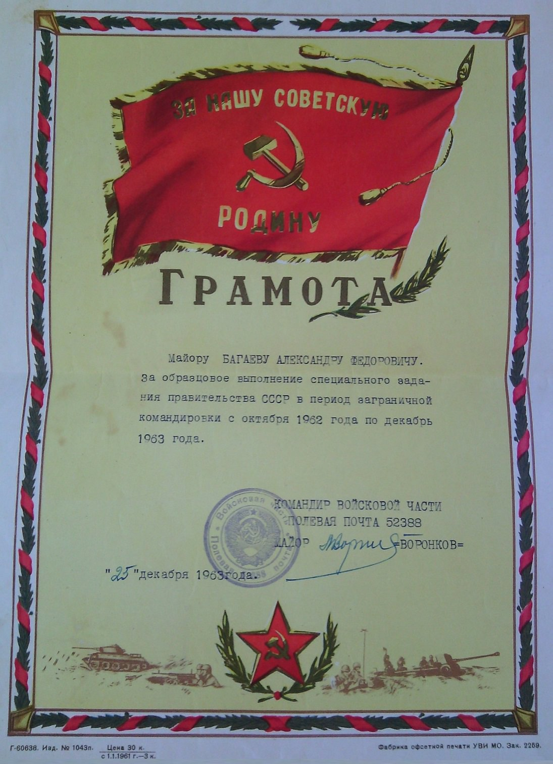 1963-25-12. Грамота