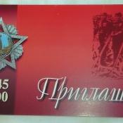 Приглашение на парад 2000 года, титул