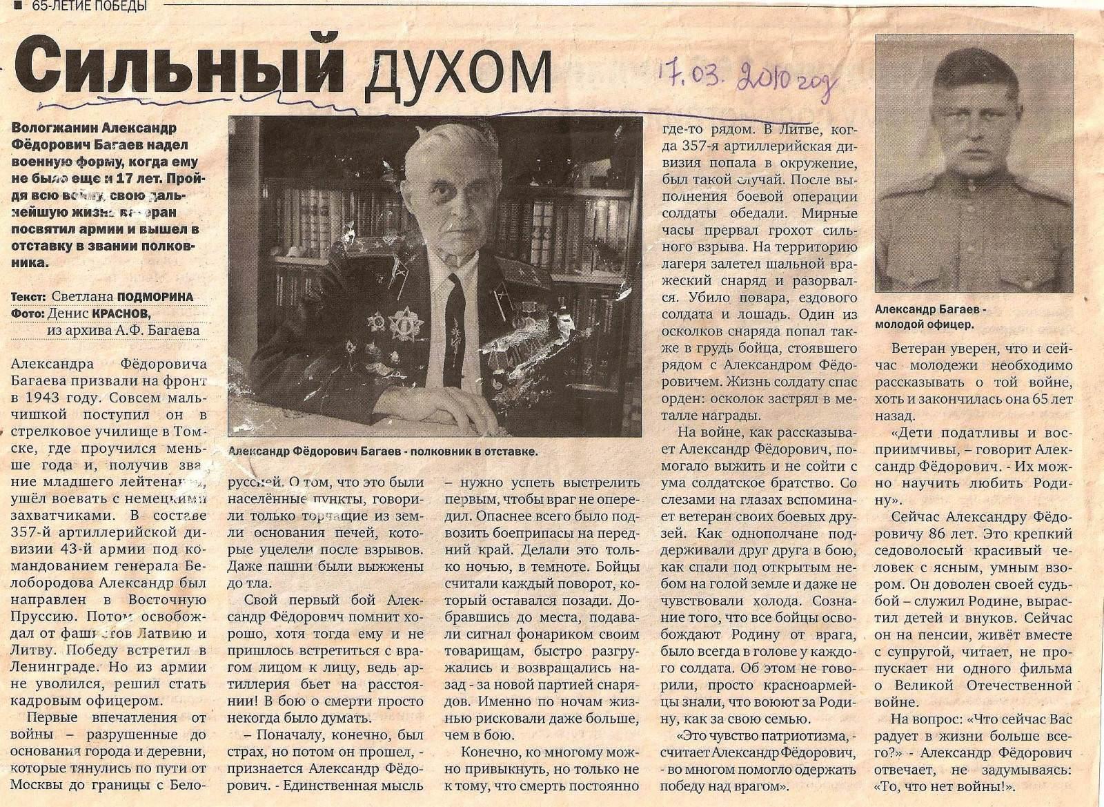 2010-03-17. Статья
