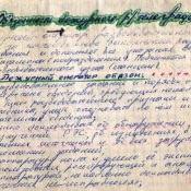 Обязанности дежурного радиотелеграфиста, лист 1