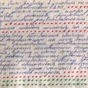 Обязанности дежурного радиотелеграфиста, лист 2