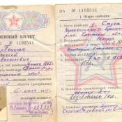 Военный билет, стр.1