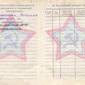 Военный билет, стр.12-13