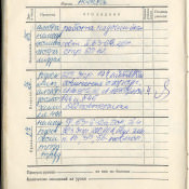 1974-1975. 7 класс. Ноябрь