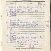 1974-1975. 7 класс. Январь