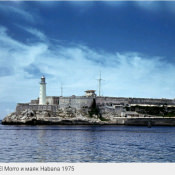 Крепость Эль-Морро, 1975