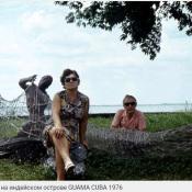 Рыболовы на индейском острове, Гуама, 1976