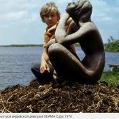 Скульптура индейской девушки, 1976