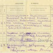 Книжка трудовая Шарапова Виктора Фроловича, агронома-семеновода. 1959-1995 гг.