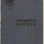 Книжка трудовая Коровинского Игоря Михайловича, инженера.