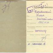 Книжка трудовая Коровинского Игоря Михайловича, инженера. Титульный лист.