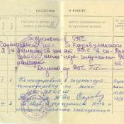 Книжка трудовая Коровинского Игоря Михайловича, инженера, с записью о командировании его в 1961 году для работы за границей.