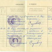 Книжка трудовая Коровинского Игоря Михайловича, инженера, с записью о возвращении его из заграничной командировки в августе 1962 года.