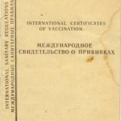 Свидетельство международное о прививках Коровинского Игоря Михайловича.