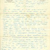 Письмо Коровинской Валентине Степановне от Коровинского Игоря Михайловича. Фрагмент 1