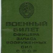Билет военный офицера запаса вооруженных сил СССР БГ № 071329 Коровинского Игоря Михайловича.