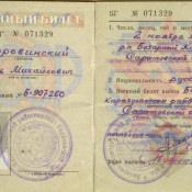 Билет военный офицера запаса вооруженных сил СССР БГ № 071329 Коровинского Игоря Михайловича. Разворот 1