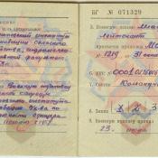 Билет военный офицера запаса вооруженных сил СССР БГ № 071329 Коровинского Игоря Михайловича. Разворот 2