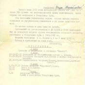 Открытка-приглашение Коровинскому Игорю Михайловичу на юбилейную встречу группы специалистов сельского хозяйства, работавших в Республике Куба с 1961-1962 гг. Разворот. 1971 г.
