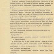 Письмо Коровинскому Игорю Михайловичу от организатора встречи бывших комсомольцев, работавших в Республике Куба. 1971 г.