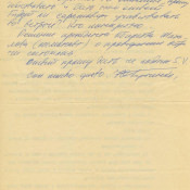 Письмо Коровинскому Игорю Михайловичу от организатора встречи бывших комсомольцев, работавших в Республике Куба. Оборотная сторона. 1971 г.
