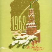 Открытка «С Новым годом!» комсомольцам от Центрального комитета Всесоюзного Ленинского Коммунистического Союза Молодежи. 1961 г. СССР.