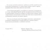 Письмо (копия) Раулю Пелассу Гарсия, послу Кубы в Москве, от Фиделя Кастро, премьер-министра Республики Кубы. От 5 июня 1971 года.