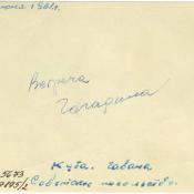 Гагарин Юрий Алексеевич, первый космонавт Земли, на встрече с жителями Кубы 26 июня 1961 г. Оборотная сторона с аннотационной надписью. Республика Куба, г. Гавана.