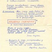 Памятка «Наше знамя». Попова Геннадия Александровича. Перевод с испанского, стр. 4