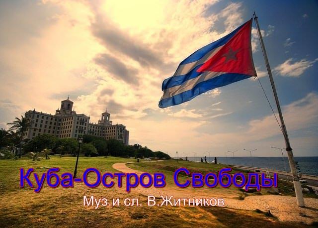 Куба - остров Свободы!
