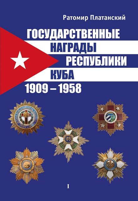 """Ратомир Платанский. """"Государственные награды Республики Куба 1909-1958"""""""