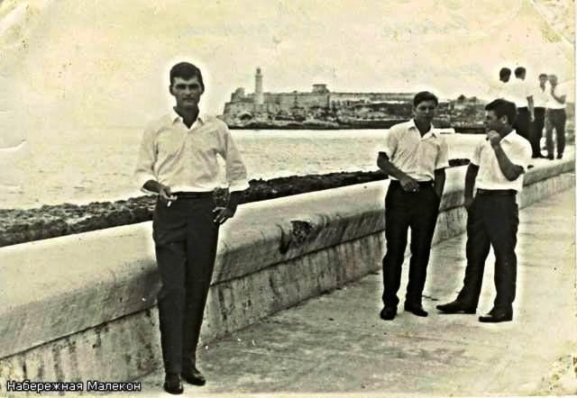 Артюшкин Юрий (июнь 1968 ― декабрь 1969). Кока-кола и Рауль Кастро!