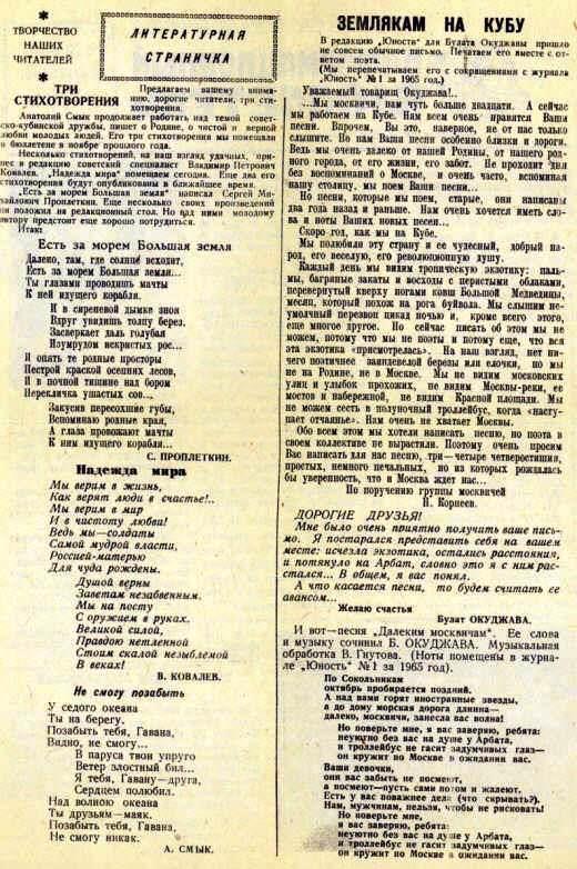 Батальонная газета