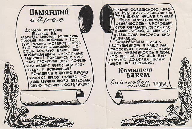 """Последний сеанс"", песня ""Платана"", ОСНАЗ ВМФ СССР"